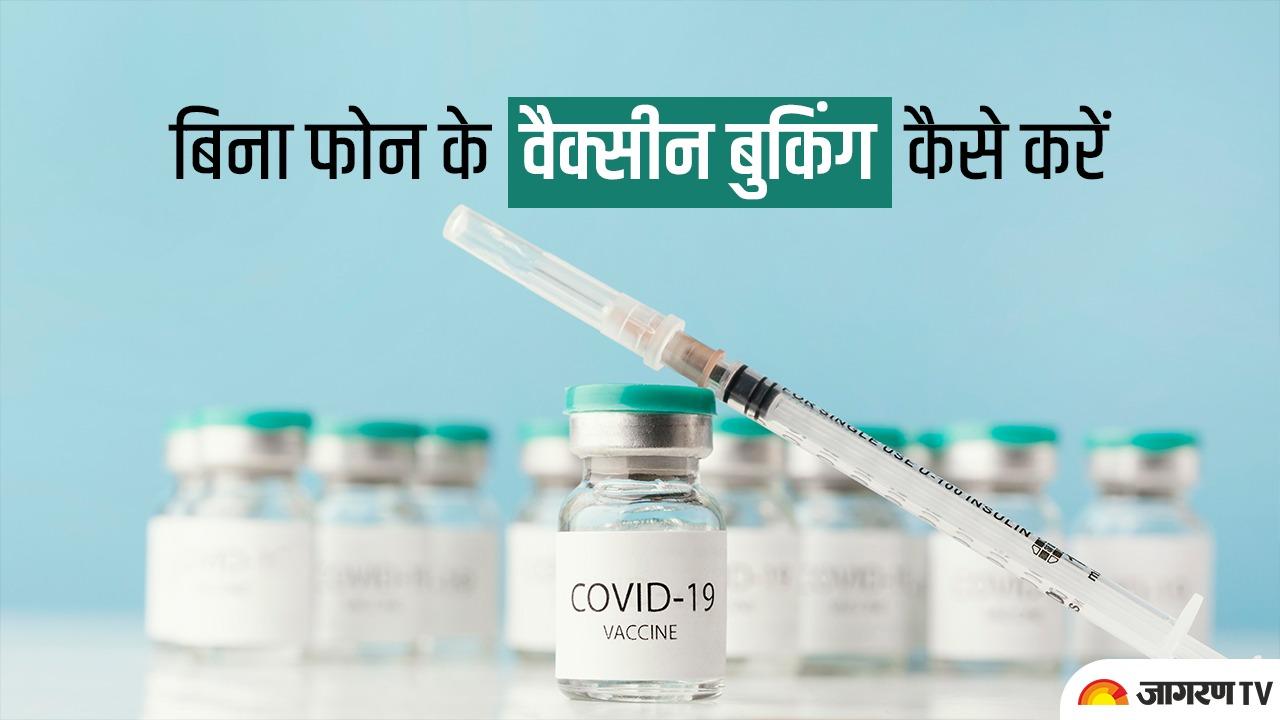 COVID Vaccine Registration: बिना फोन के कोरोना वैक्सीन की बुकिंग कैसे करें