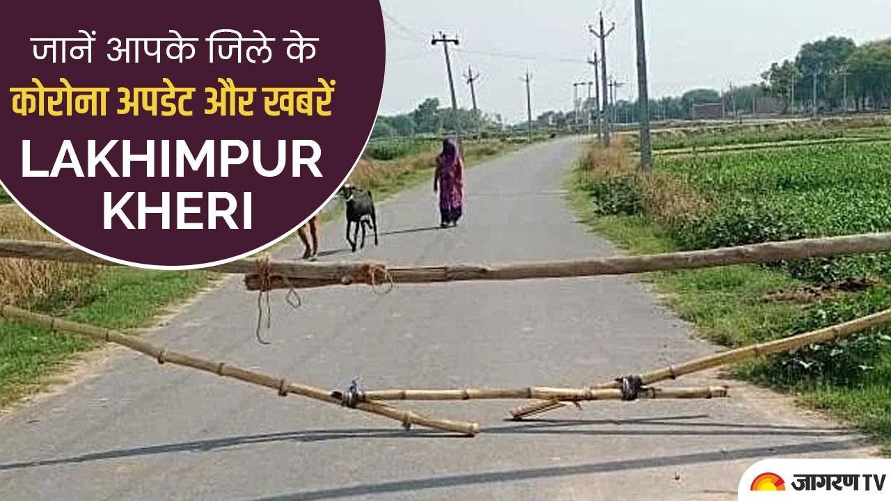 Lakhimpur Kheri News: लखीमपुर खीरी के एक व्यापारी की ब्लैक फंगस से मृत्यु, तीन मरीज अभी भी हैं ग्रसित