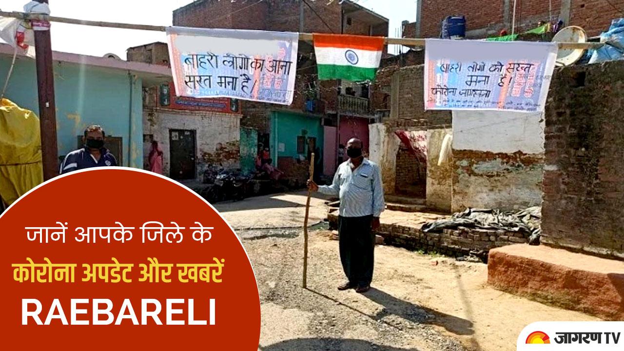 Raebareli News: रायबरेली में सिपाही का घूस लेते वीडियो वायरल