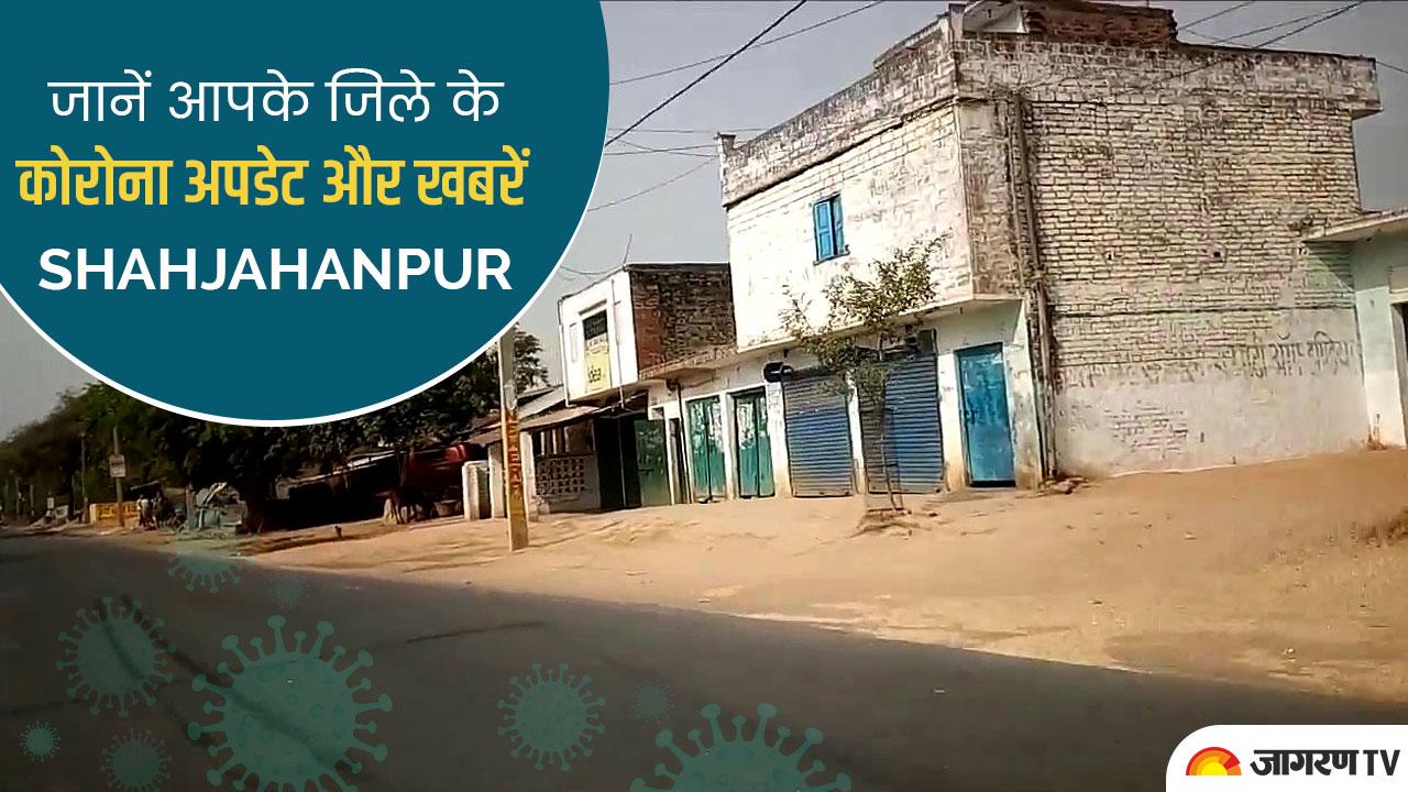Shahjahanpur News: जनपद में खुलेंगे बाजार, केवल शनिवार-रविवार रहेगी बंदी