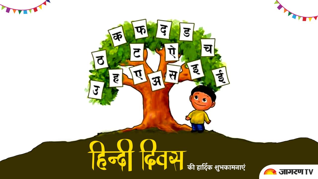 Happy Hindi Diwas 2021:  हिंदी दिवस के खास मौके पर अपने दोस्तों को इस अंदाज में दें शुभकामनाएं