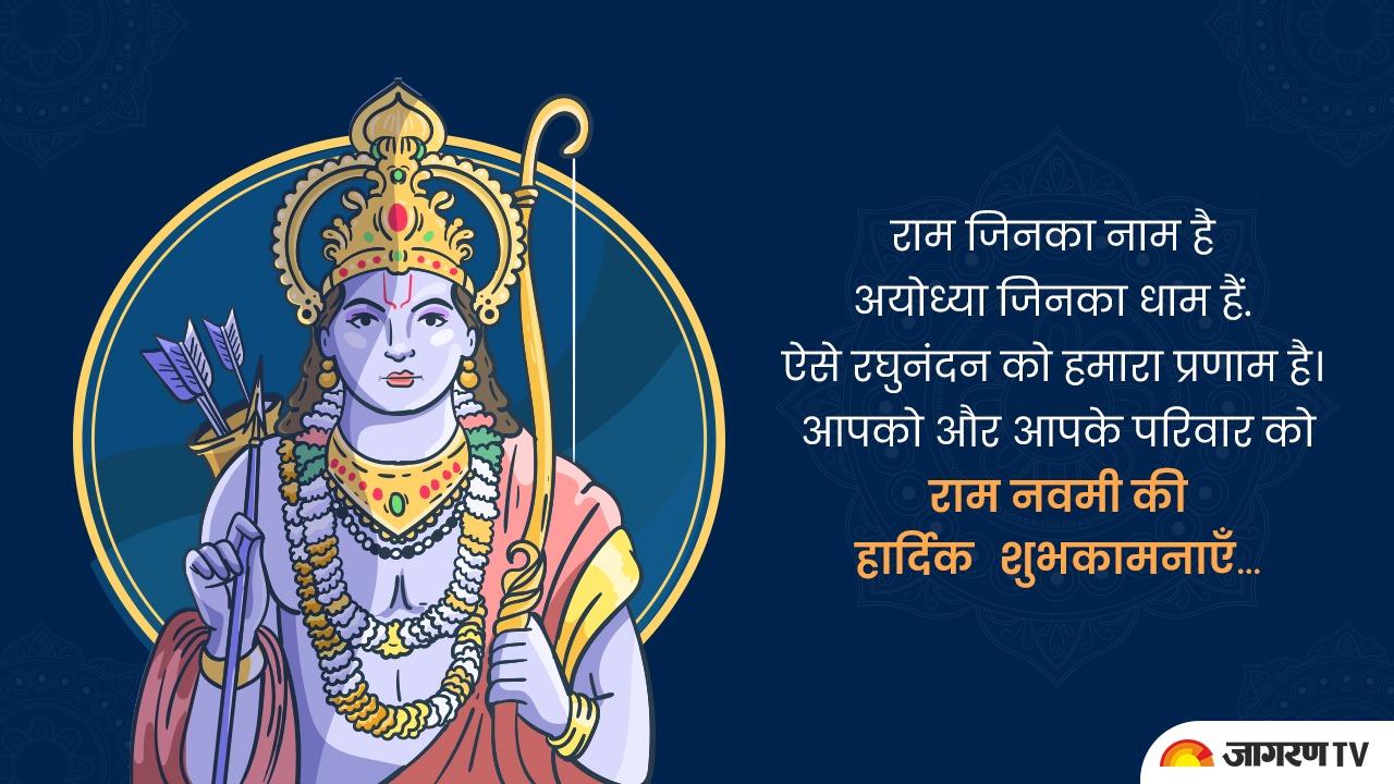 Happy Ram Navami: राम नवमी पर अपने दोस्तों को भेजे ये खास मैसेज
