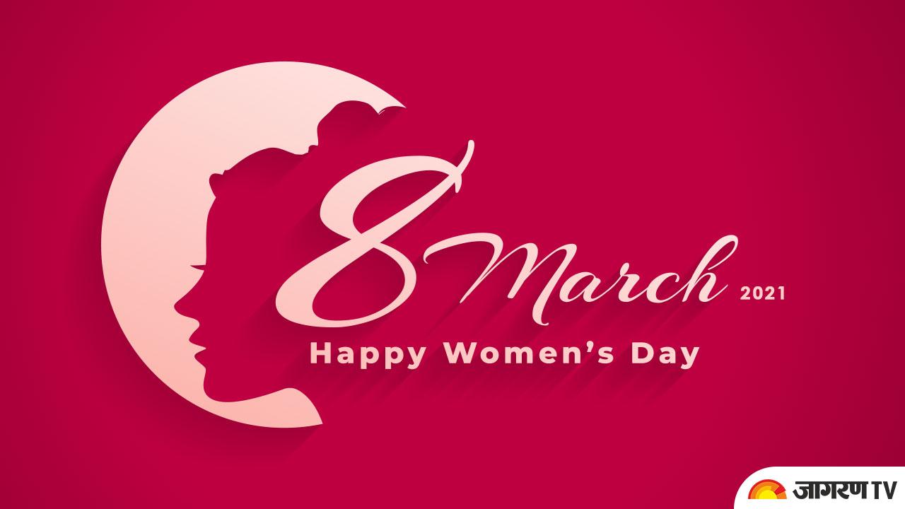 Happy Women's Day 2021: इन खास Wishes, Quotes से दें अंतरराष्ट्रीय महिला दिवस की शुभकामनाएं