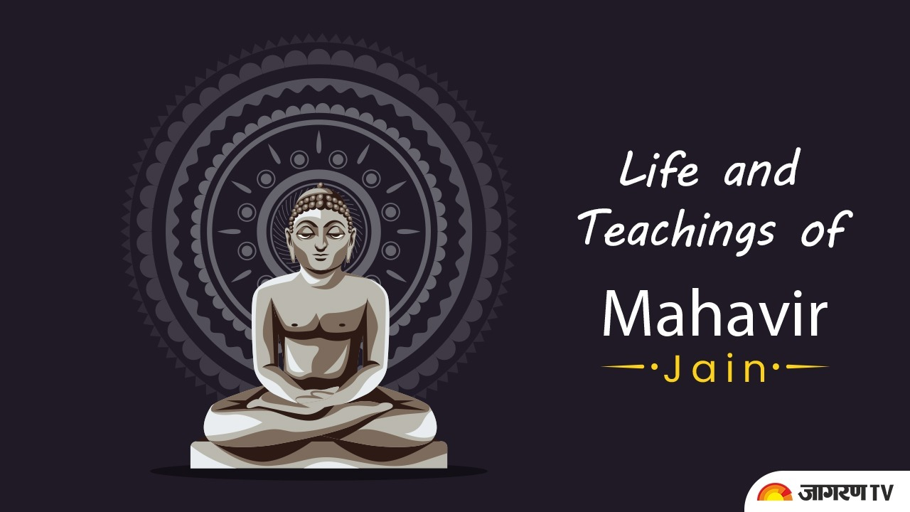 Mahavir Jayanti 2021 is celebrated today, Know all about birth, life, and teachings of Lord Mahavir