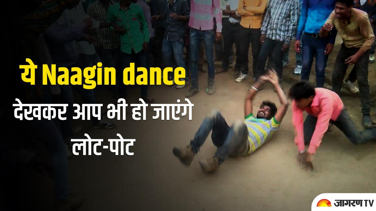 WATCH Snake Dance: इन नागिन डांस वीडियो ने इंटरनेट पर मचाई धूम, देखकर हो जाएंगे लोट-पोट - Viral Videos