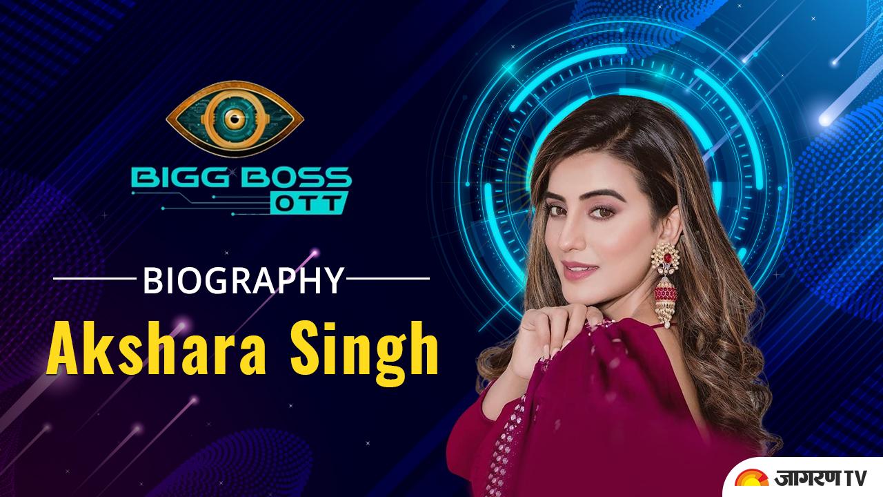 Akshara Singh Biography: भोजपुरी सिनेमा की सुपरस्टार अक्षरा सिंह के बारे में जानें सब कुछ