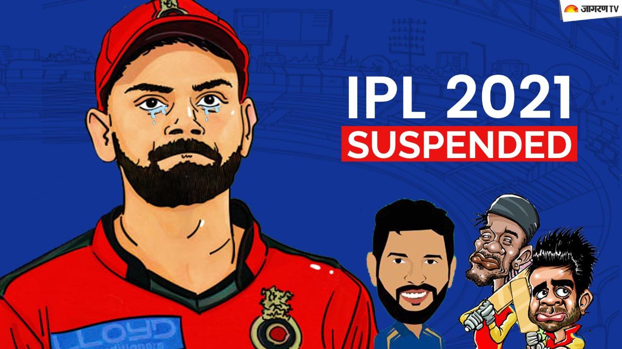 IPL 2021 Suspended: IPL 2021 हुआ सस्पेंड, सोशल मीडिया पर आई Memes की बाढ़