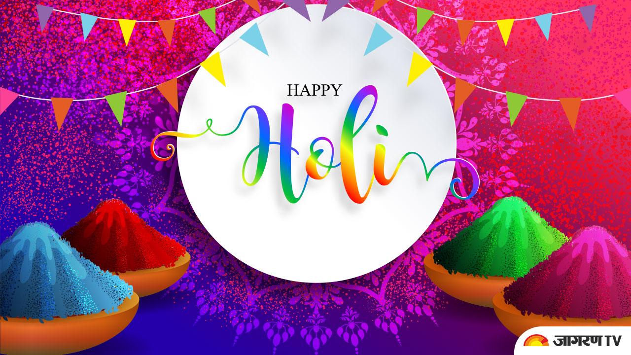 Happy Holi 2021: अपने मित्रों और रिश्तेदारों को भेजें होली की शुभकामनाएं