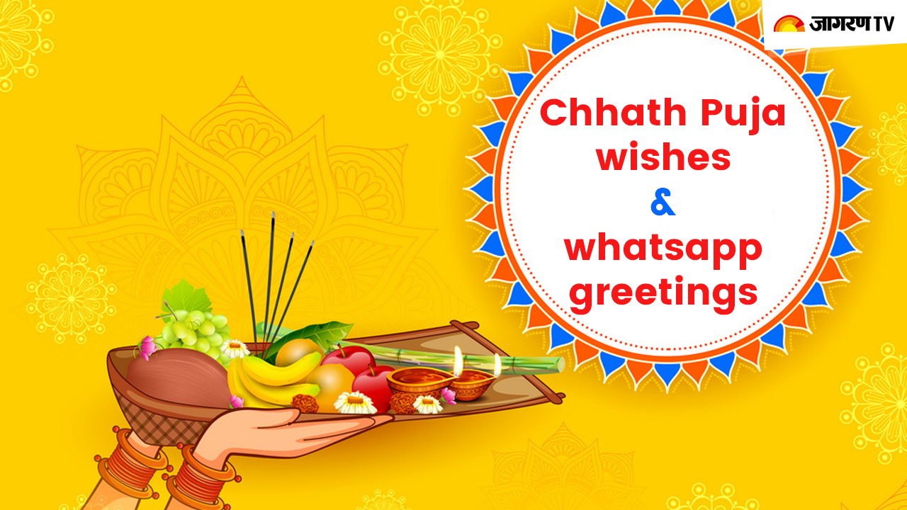 Happy Chhath Puja 2020: छठ महापर्व पर अपने दोस्तों को भेजें ये बधाई संदेश