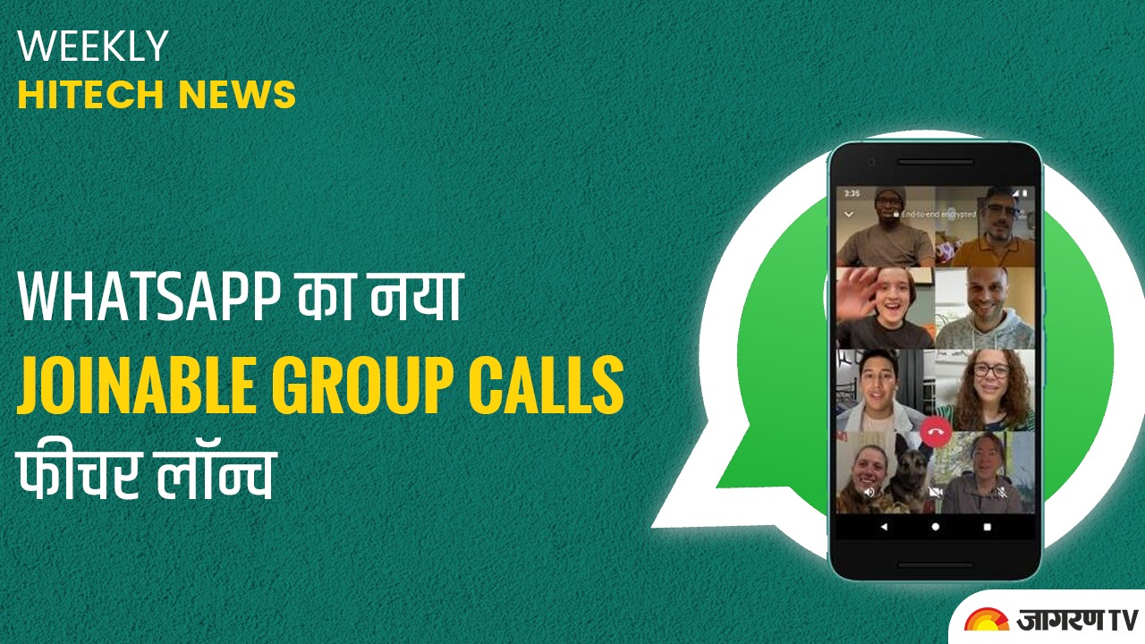 Weekly tech news: WhatsApp का नया Joinable Group Calls फीचर लॉन्च