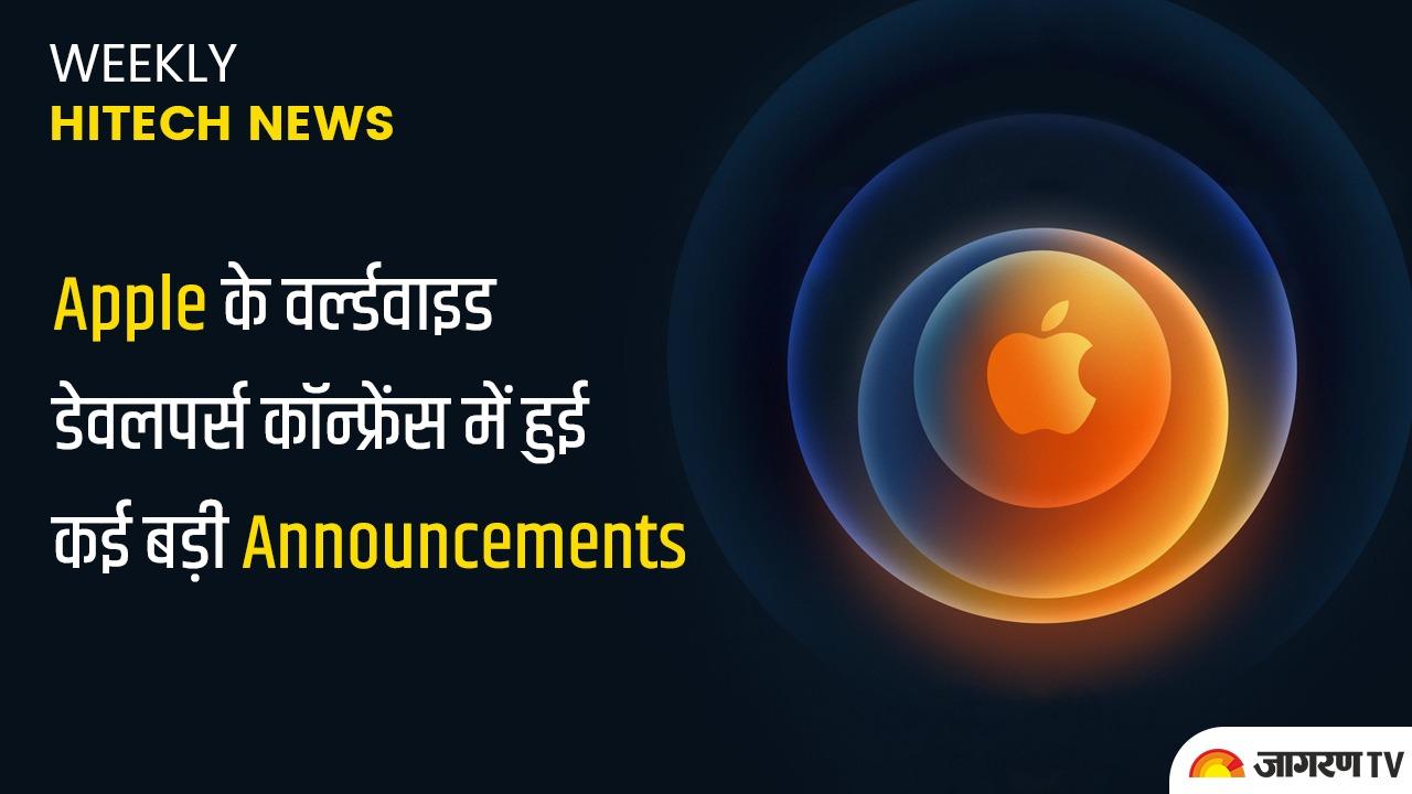 Weekly tech news: Apple के वर्ल्डवाइड डेवलपर्स कॉन्फ्रेंस में हुई कई बड़ी Announcements