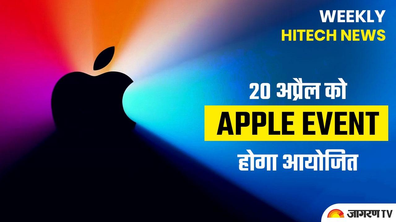 Weekly tech news: 20 अप्रैल को  Apple Event होगा आयोजित