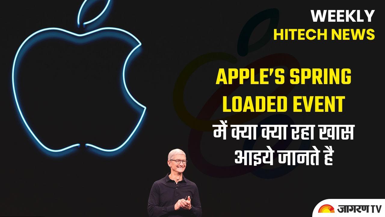 Weekly Tech News: Apple's Spring loaded event में क्या क्या रहा खास, आइये जानते है