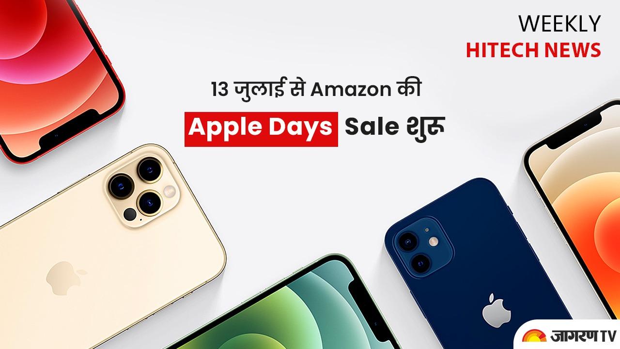 Weekly tech news: 13 जुलाई  से  Amazon की Apple Days Sale शुरू