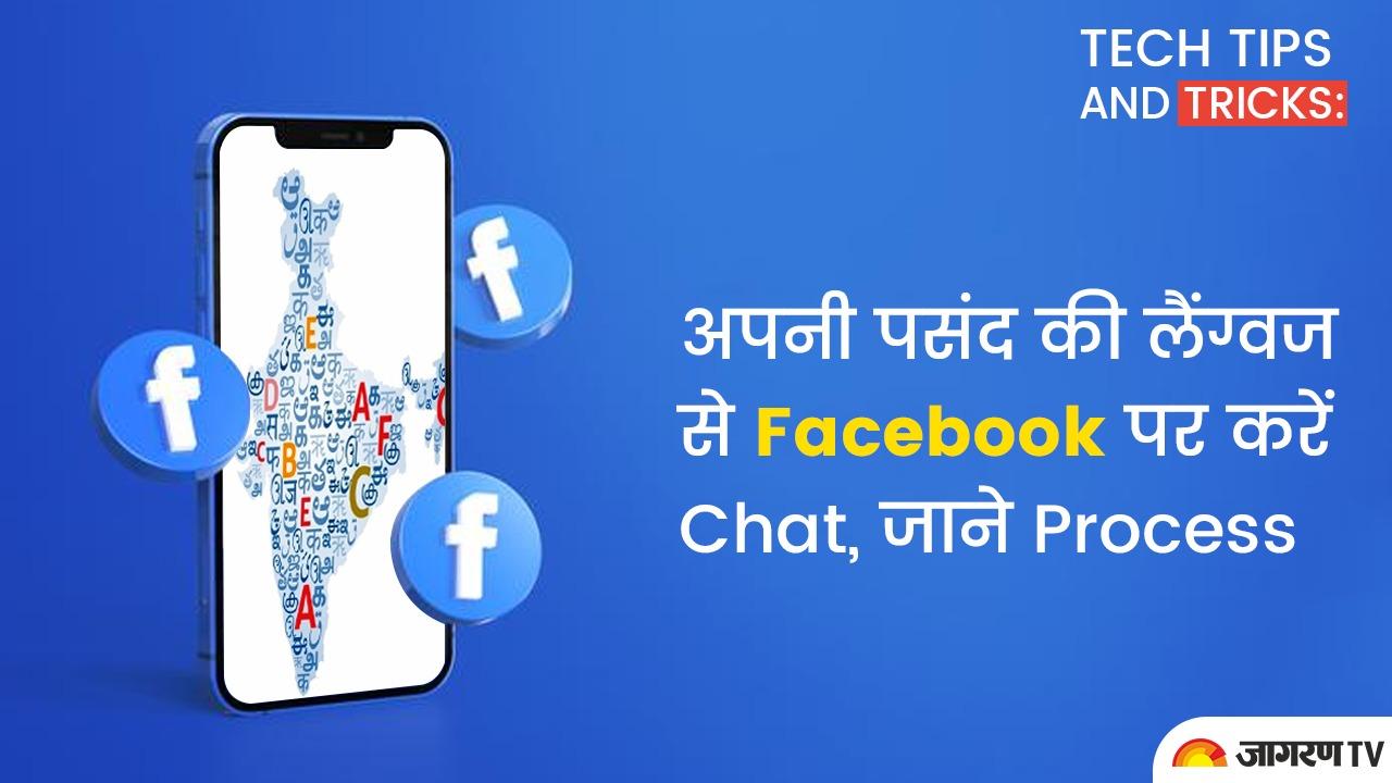 Tech tips and tricks : अपनी पसंद की लैंग्वज से Facebook पर करें Chat, जाने Process