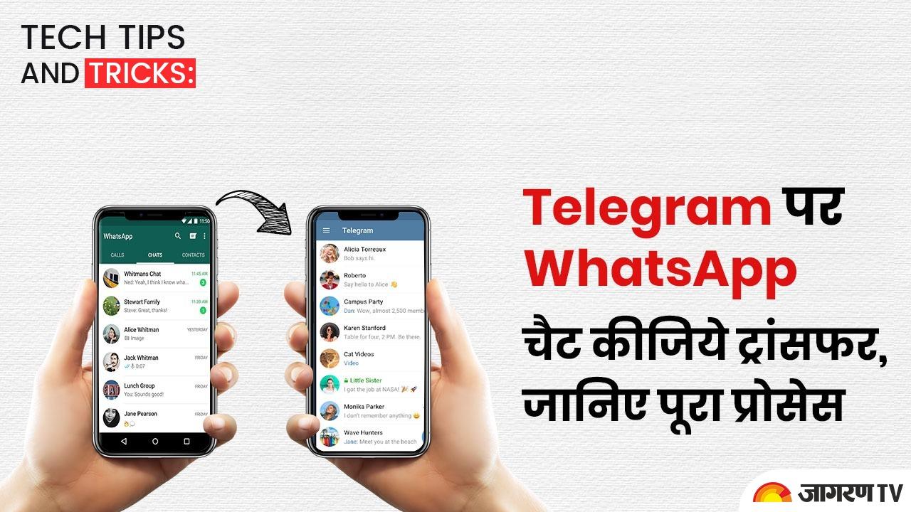 Tech tips and tricks: Telegram पर WhatsApp चैट कीजिये ट्रांसफर, जानिए पूरा प्रोसेस