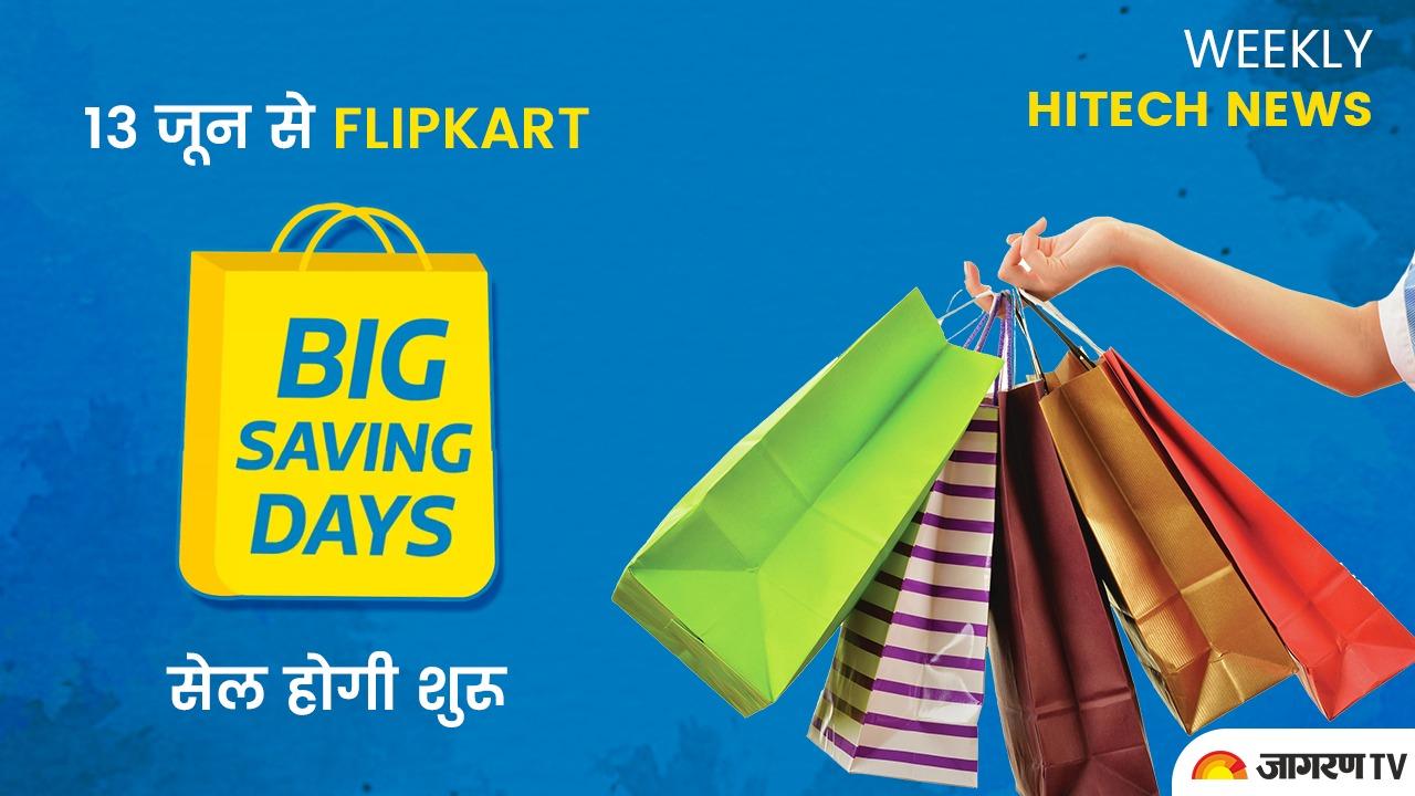 Weekly tech news: 13 जून से Flipkart Big Saving Days सेल होगी शुरू