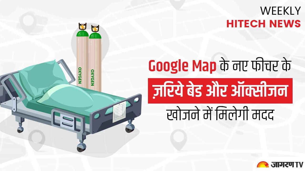 Weekly tech news: Google Map के नए फीचर के ज़रिये बेड और ऑक्सीजन खोजने में मिलेगी मदद