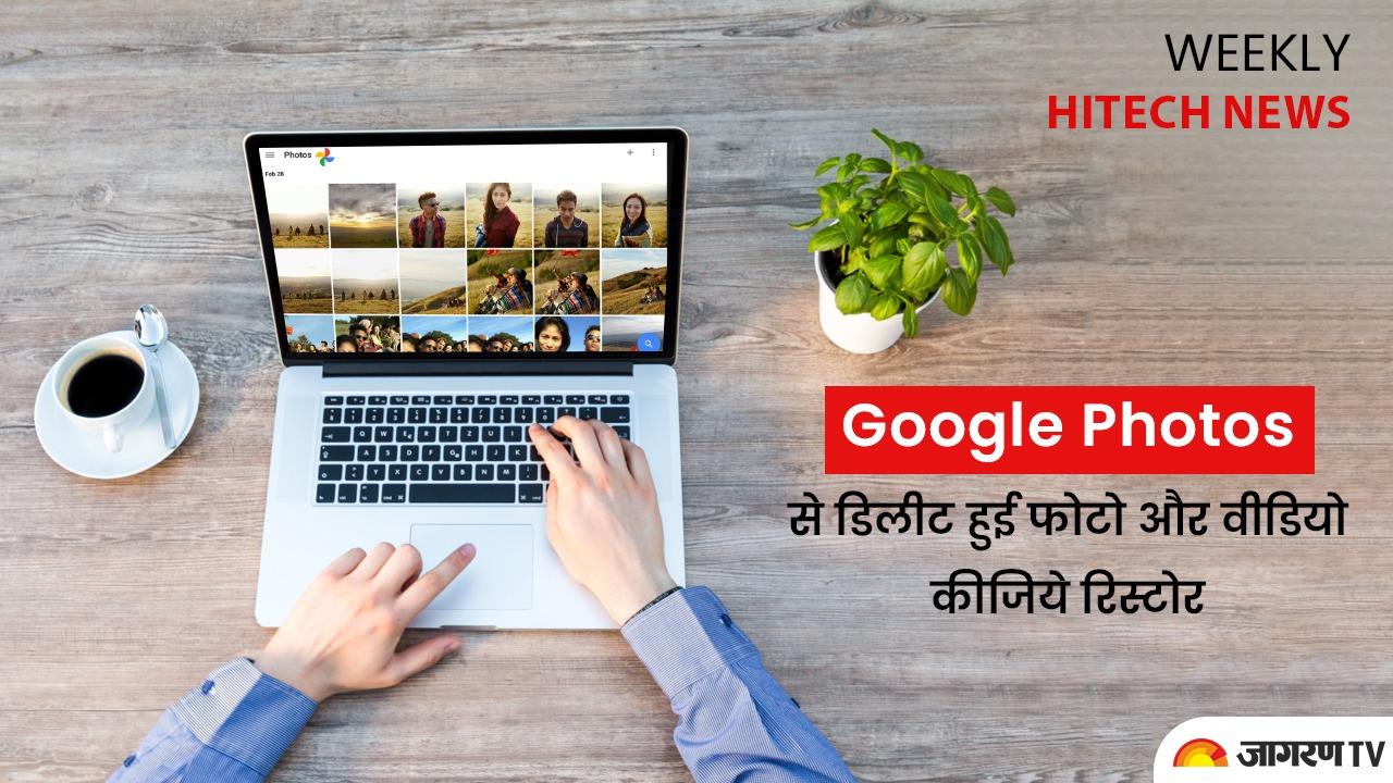 Tech tips and tricks: Google Photos से डिलीट हुई फोटो और वीडियो कीजिये रिस्टोर, अपनाएं यह तरीका
