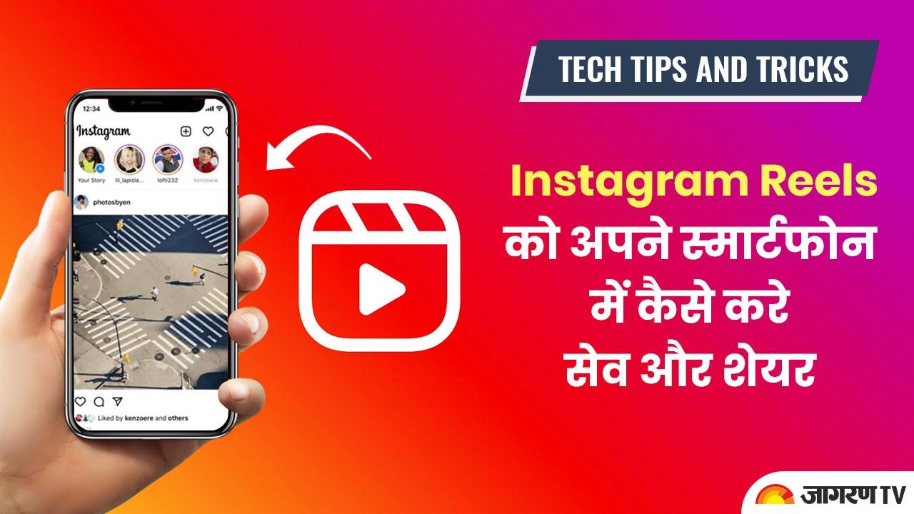Tech tips and tricks: Instagram Reels को अपने स्मार्टफोन में कैसे करे सेव और शेयर, जाने पूरा Process