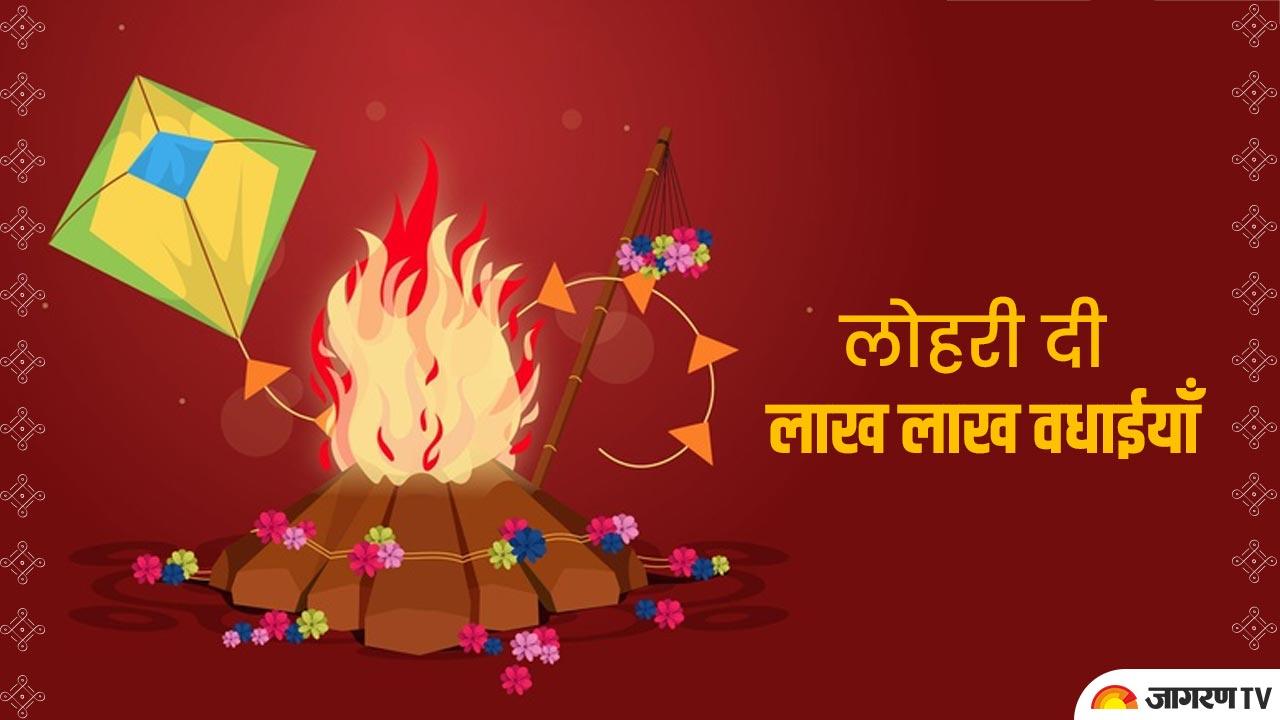 Happy Lohri 2021 Images & Wishes: अपने दोस्तों को लोहड़ी पर भेजें ये Messages और Quotes