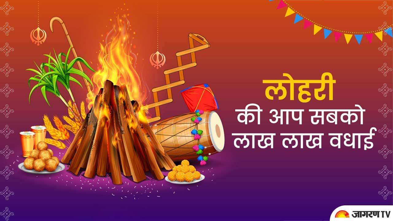 lohri-wish-hindi