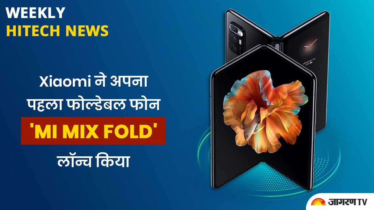 Weekly tech news: Xiaomi ने अपना पहला फोल्डेबल फोन 'Mi MIX Fold' लॉन्च किया
