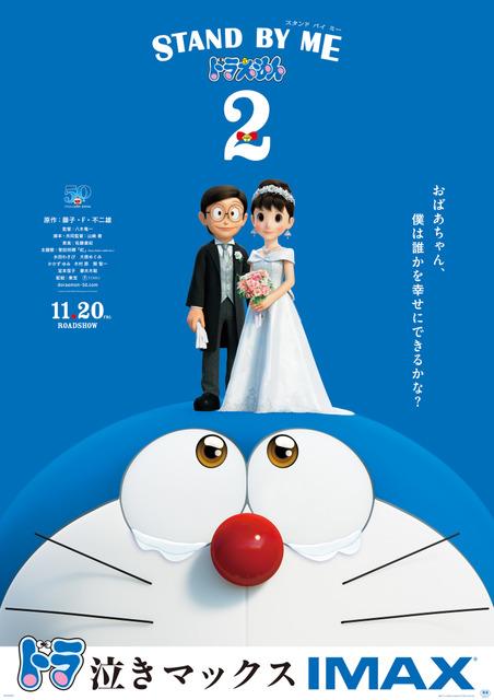 Nobita and Shizuka Wedding: Nobita और Shizuka की हुई शादी, देखें फैंस का Reaction