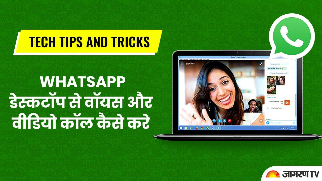 Tech tips and tricks: WhatsApp डेस्कटॉप से वॉयस और वीडियो कॉल कैसे करे ?