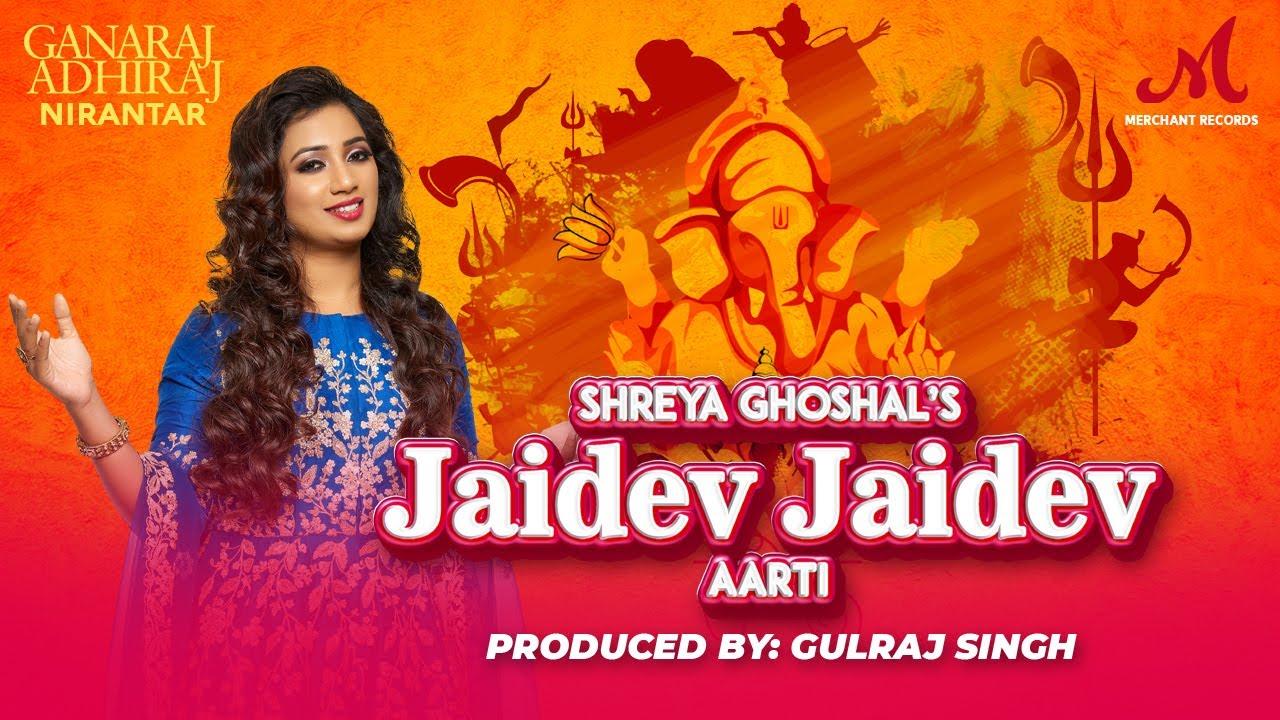 Jaidev Jaidev Aarti: श्रेया घोषाल ने गनपति बप्पा की आरती को दी अपनी आवाज- Watch Video Here