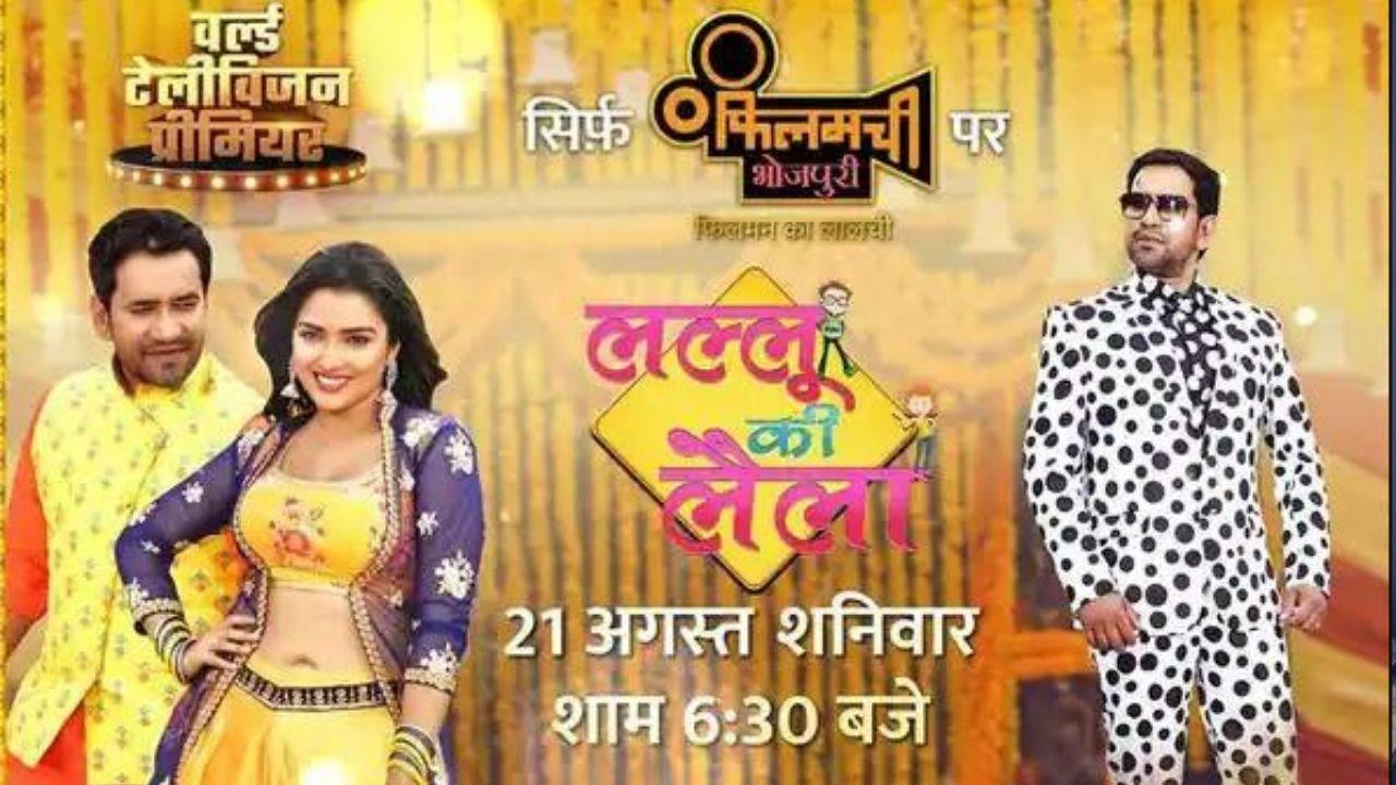 Bhojpuri Film: 'लल्लू की लैला' निरहुआ की फिल्म का फिलमची पर 21 अगस्त को है वर्ल्ड टेलीविजन प्रीमियर