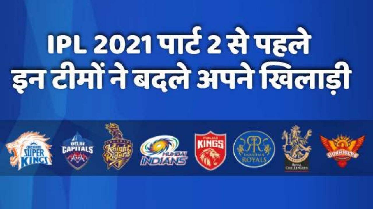 IPL 2021 Phase 2 : आईपीएल के दूसरे फेज  से पहले इन टीमों के बदले खिलाड़ी, यहां देखें रिप्लेसमेंट प्लेयर्स की पूरी लिस्ट