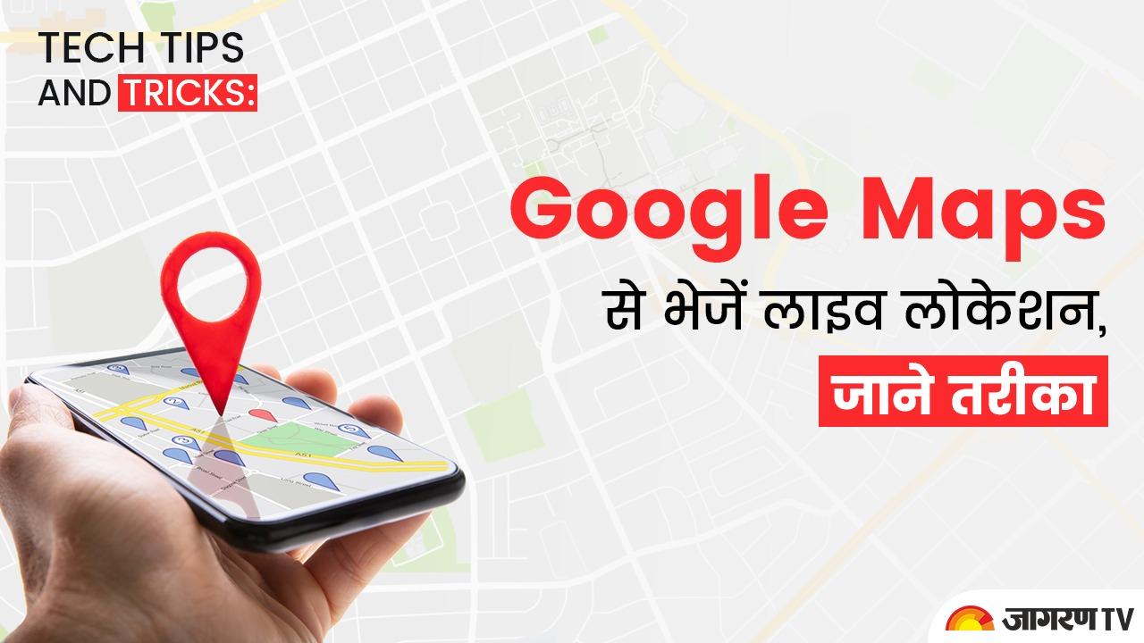 Tech tips and tricks: Google Maps से भेजें लाइव लोकेशन, जाने तरीका