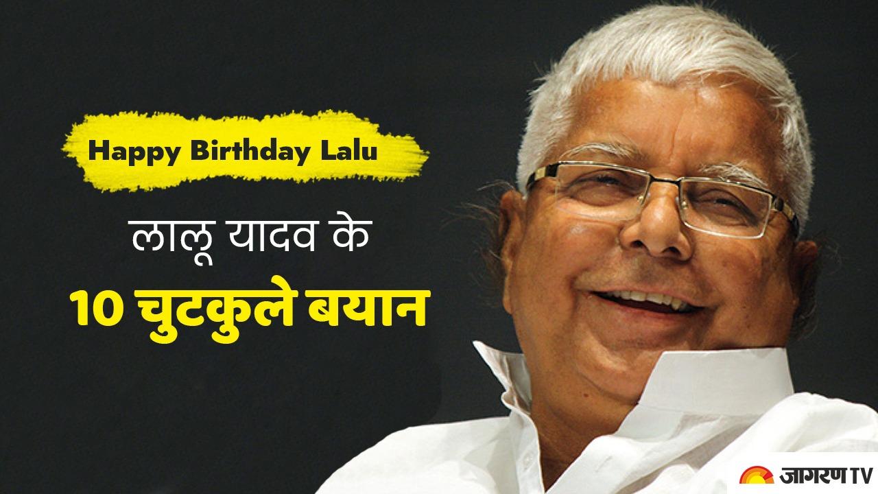 Lalu Prasad Yadav Birthday Special : जन्मदिन पर पढ़िए लालू यादव के 10 चुटीले बयान, जिन्होंने सभी को हंसने पर मजबूर किया