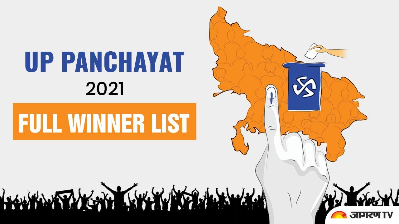 UP Panchayat Full Winner List 2021 : यहां जानें आपके जिले में कौन जीता कौन हारा? यहां देखें विजेताओं की पूरी लिस्ट
